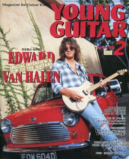 【中古】ヤングギター YOUNG GUITAR 1993/2 ヤング・ギター