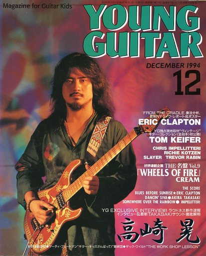 【中古】ヤングギター YOUNG GUITAR 1994/12 ヤング・ギター