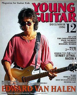 【中古】ヤングギター YOUNG GUITAR 1996/12 ヤング・ギター