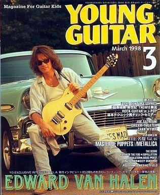 【中古】ヤングギター YOUNG GUITAR 1998/3 ヤング・ギター