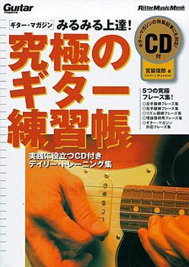 【中古】ギターマガジン ギター・マガジン みるみる上達!究極のギター練習帳 2000/2(CD1枚)