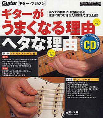 【中古】ギターマガジン CD付)ギターマガジン ギターがうまくなる理由 ヘタな理由