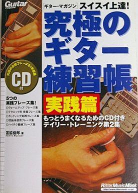 【中古】ギターマガジン Guitar magazine別冊 スイスイ上達! 究極のギター練習帳〔実践篇〕(CD1枚付)