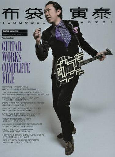 【中古】ギターマガジン 布袋寅泰 GUITAR WORKS COMPLETE FILE (GUITAR MAGAZINE SPECIAL ARTIST SERIES)