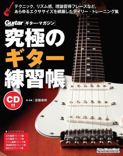【中古】ギターマガジン CD付)ギター・マガジン 究極のギター練習帳