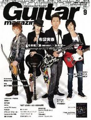 【中古】ギターマガジン Guitar magazine 2011/9 ギターマガジン