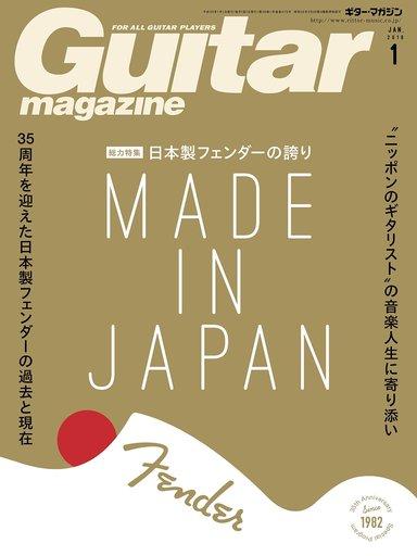 【中古】ギターマガジン Guitar magazine 2018年1月号 ギターマガジン
