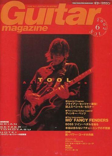 【中古】ギターマガジン Guitar magazine 2002/6 ギターマガジン