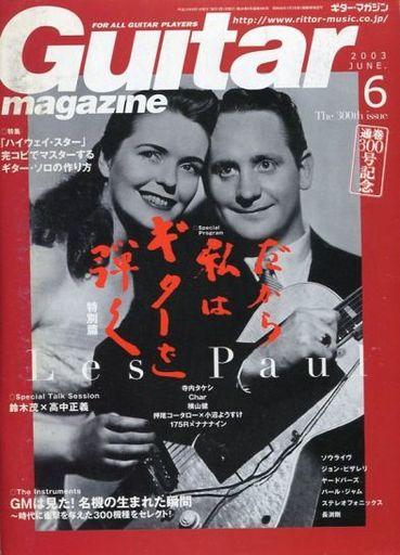 【中古】ギターマガジン Guitar magazine 2003/6 ギターマガジン