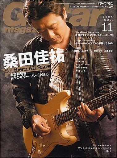 【中古】ギターマガジン Guitar magazine 2005/11 ギターマガジン
