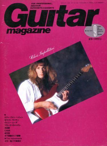 【中古】ギターマガジン Guitar magazine 1988年09月号 ギターマガジン