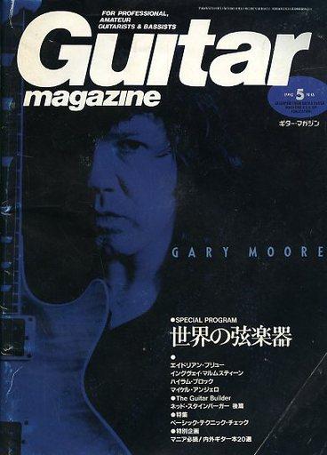 【中古】ギターマガジン Guitar magazine 1992/5 ギターマガジン
