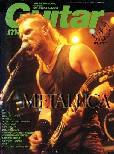 【中古】ギターマガジン Guitar magazine 1996/8 ギターマガジン