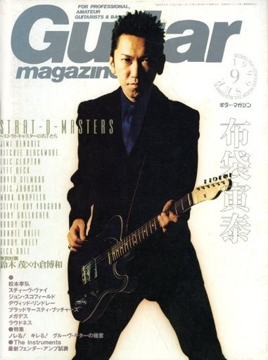 【中古】ギターマガジン Guitar magazine 1999/9 ギターマガジン