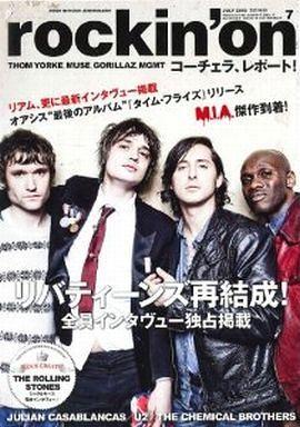【中古】ロッキングオン rockin'on 2010/7 ロッキング・オン