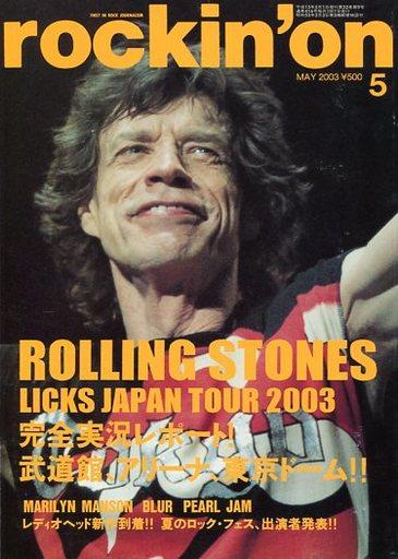 【中古】ロッキングオン rockin'on 2003/5 ロッキング・オン