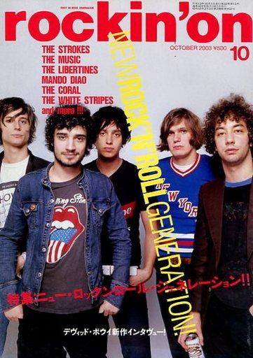 【中古】ロッキングオン rockin'on 2003/10 ロッキング・オン