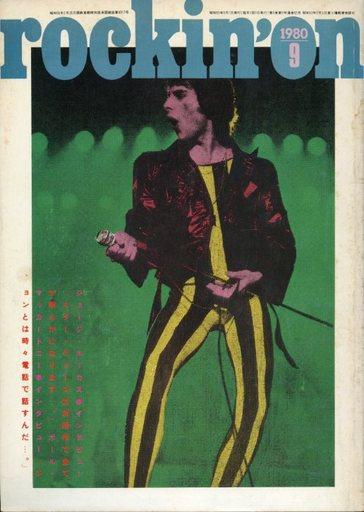 【中古】ロッキングオン rockin'on 1980/9 ロッキング・オン