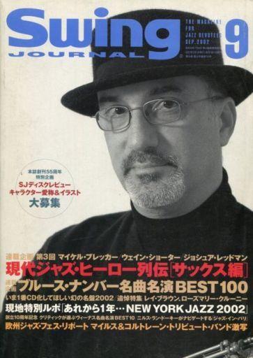 【中古】Swing JOURNAL Swing JOURNAL 2002/9 スイングジャーナル