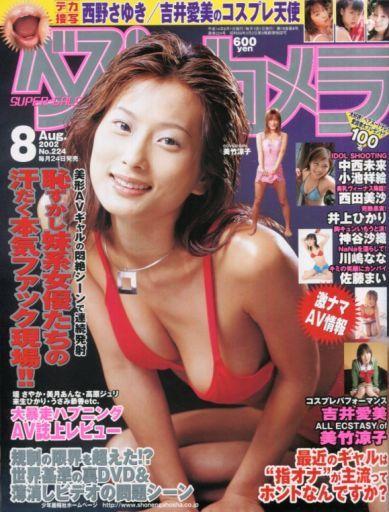 ベストカメラ 2002年08月号 No.224