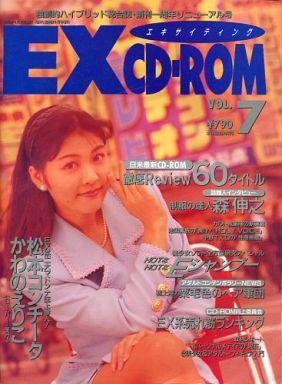 EX エキサイティング CD-ROM 199...