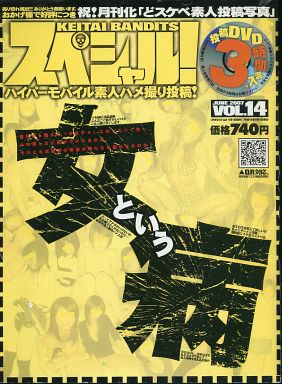 DVD付)KEITAI BANDITS スペシャル VOL.14(DVD1枚)