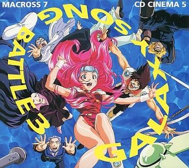 マクロス7 CDシネマ5 GALAXY SONG BATTLE 3 完全台本付