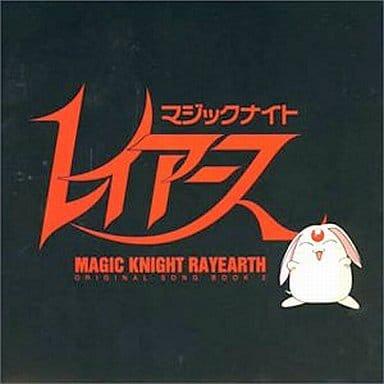 魔法騎士レイアース オリジナル ソングブック2