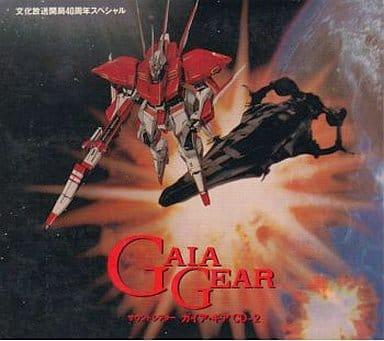 サウンドシアター ガイア・ギア CD-2