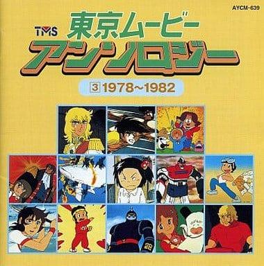 東京ムービー・アンソロジー3 1978~1982