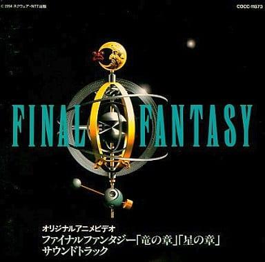 ファイナルファンタジー「竜の章」「星の章」サウンドトラック