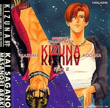 KIZUNA part2~オリジナル・サウンドトラック