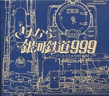 銀河鉄道999 ETERNAL EDITION File No.3&4 さよなら銀河鉄道999~アンドロメダ終着駅~