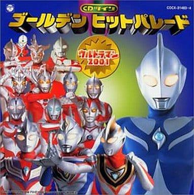 ゴールデン ヒットパレード ウルトラマン2001