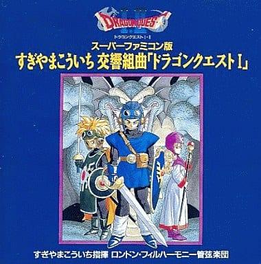 交響組曲ドラゴンクエストI スーパーファミコン版