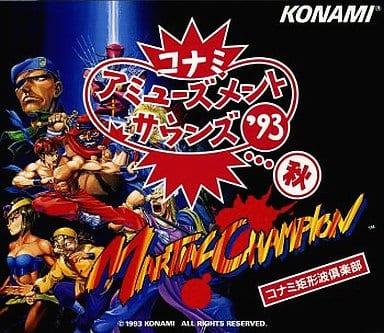 コナミ アミューズメント サウンズ'93 秋 マーシャルチャンピオン