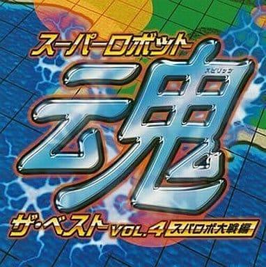 スーパーロボット魂 ザ・ベスト Vol.4 ~スパロボ大戦編~