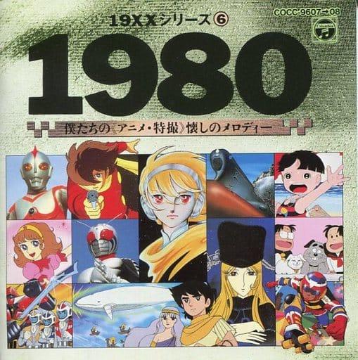 1980 僕たちの アニメ・特撮 懐しのメロディー