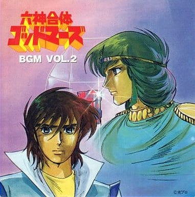 STAR CHILD COLLECTION 六神合体ゴッドマーズ BGM Vol.2