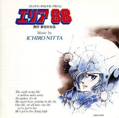 エリア88 コミックス・イメージアルバム