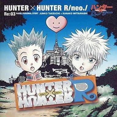 ハンター×ハンターR ラジオCDシリーズ Re 03