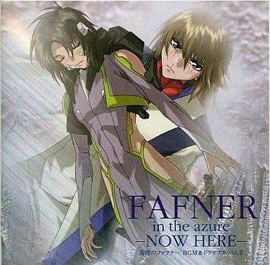 蒼穹のファフナー BGM&ドラマアルバム Vol.2 Fafner in the azure~NOW HERE~