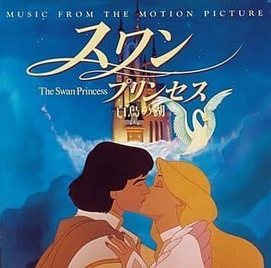スワン・プリンセス~白鳥の湖~ オリジナル・サウンドトラック