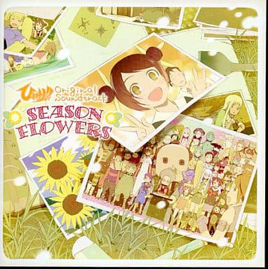 TVサントラ / ひまわりっ!! Original Soundtrack~season flowers~