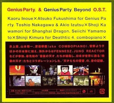 Genius Party & Genius Party Beyond O.S.T.