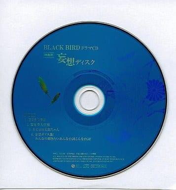 BLACK BIRDドラマCD 妄想ディスク