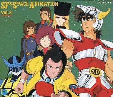 SF&スペースアニメ大全集 VOL.3