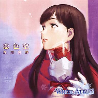 TVアニメ「WHITE ALBUM」キャラクターソング 森川由綺(CV:平野綾)