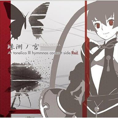 珠洲ノ宮~SUZUNO=MIYA Ar tonelico3 hymmnos concert side.紅 -