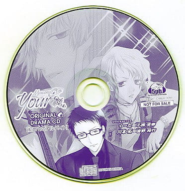 Your Memories Off ~Girl's Style~ ORIGINAL DRAMA CD 「初めてのアルバイト」